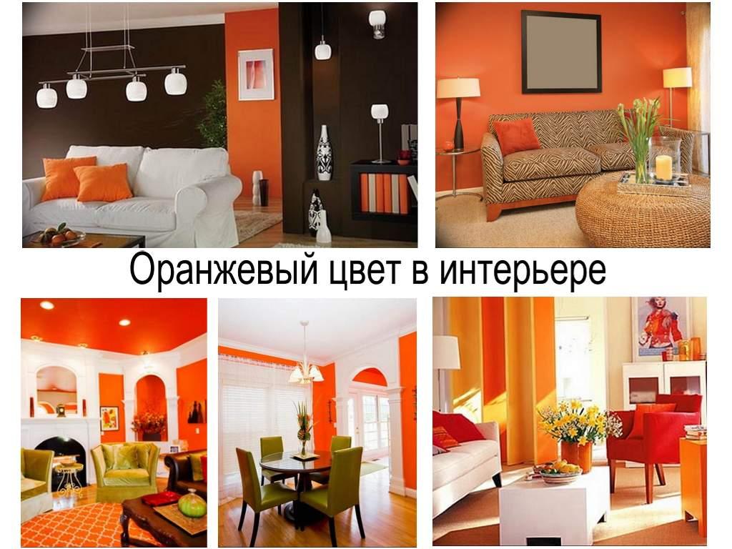 Оранжевый цвет в интерьере - информация про особенности и фото примеры готовых идей