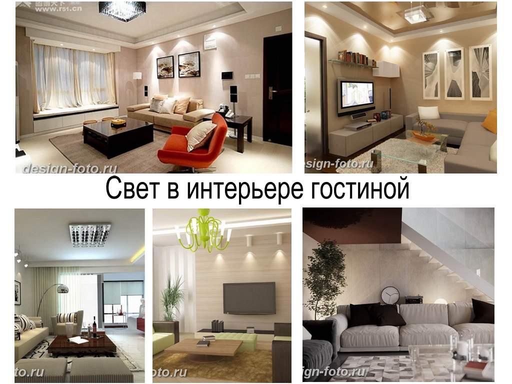 Свет в интерьере гостиной - особенности и фото примеры интересных идей