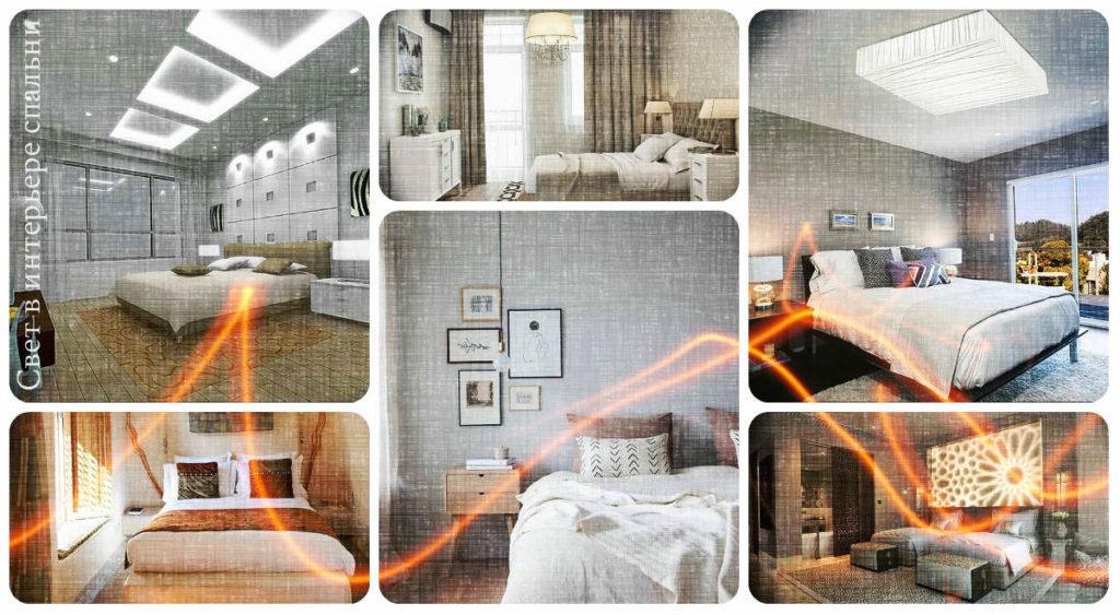 Свет в интерьере спальни - фото примеры интересных готовых идей