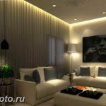 фото Свет в интерьере гостиной 22.01.2019 №025 - Light in the interior - design-foto.ru
