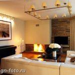 фото Свет в интерьере гостиной 22.01.2019 №030 - Light in the interior - design-foto.ru