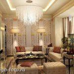 фото Свет в интерьере гостиной 22.01.2019 №047 - Light in the interior - design-foto.ru