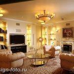фото Свет в интерьере гостиной 22.01.2019 №071 - Light in the interior - design-foto.ru