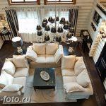 фото Свет в интерьере гостиной 22.01.2019 №131 - Light in the interior - design-foto.ru