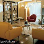 фото Свет в интерьере гостиной 22.01.2019 №155 - Light in the interior - design-foto.ru