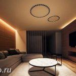 фото Свет в интерьере гостиной 22.01.2019 №175 - Light in the interior - design-foto.ru