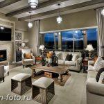 фото Свет в интерьере гостиной 22.01.2019 №281 - Light in the interior - design-foto.ru