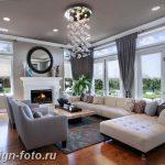 фото Свет в интерьере гостиной 22.01.2019 №373 - Light in the interior - design-foto.ru