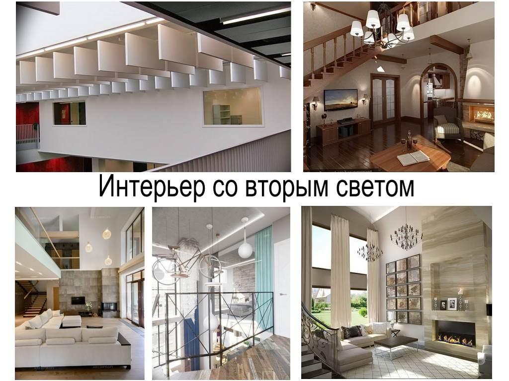 Интерьер со вторым светом - оригинальные варианты готовых решений и проектов на фото