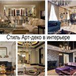 Стиль Арт-деко в интерьере - особенности и фото примеры готовых проектов