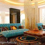 фото Стиль Арт-деко в интерьере 21.01.2019 №024 - Art Deco style - design-foto.ru