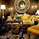 фото Стиль Арт-деко в интерьере 21.01.2019 №126 - Art Deco style - design-foto.ru
