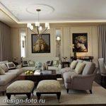 фото Стиль Арт-деко в интерьере 21.01.2019 №148 - Art Deco style - design-foto.ru