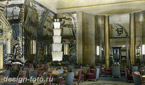 фото Стиль Арт-деко в интерьере 21.01.2019 №283 - Art Deco style - design-foto.ru