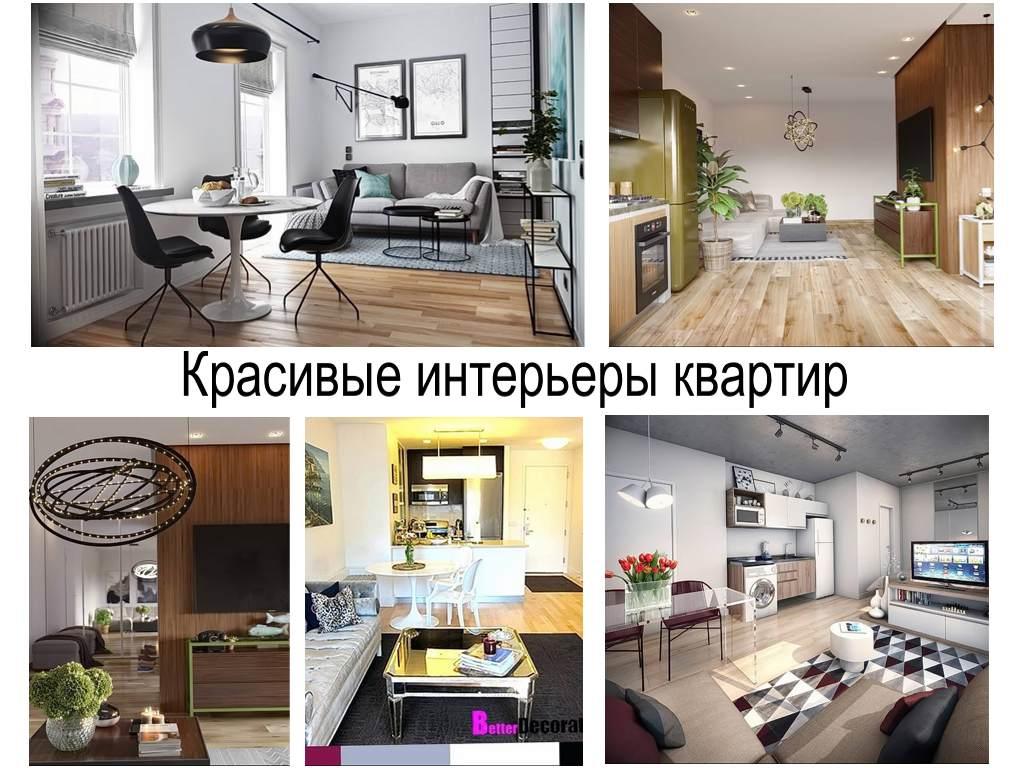 Красивые интерьеры квартир - коллекция готовых проектов и решений на фото