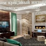 Фото Красивые интерьеры 16.10.2018 №631 - Beautiful interiors of apartmen - design-foto.ru
