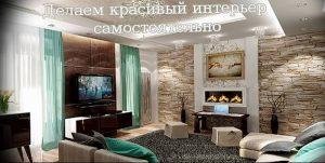 Фото Красивые интерьеры 16.10.2018 №631 - Beautiful interiors of apartmen - design-foto.ru