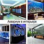 Аквариум в интерьере - особенности и фото примеры готовых проектов