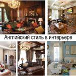 Английский стиль в интерьере - информация и фото примеры готовых проектов