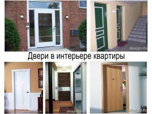 Двери в интерьере квартиры - фото примеры и информация