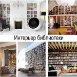 Интерьер библиотеки - информация и коллекция фото примеров готовых решений