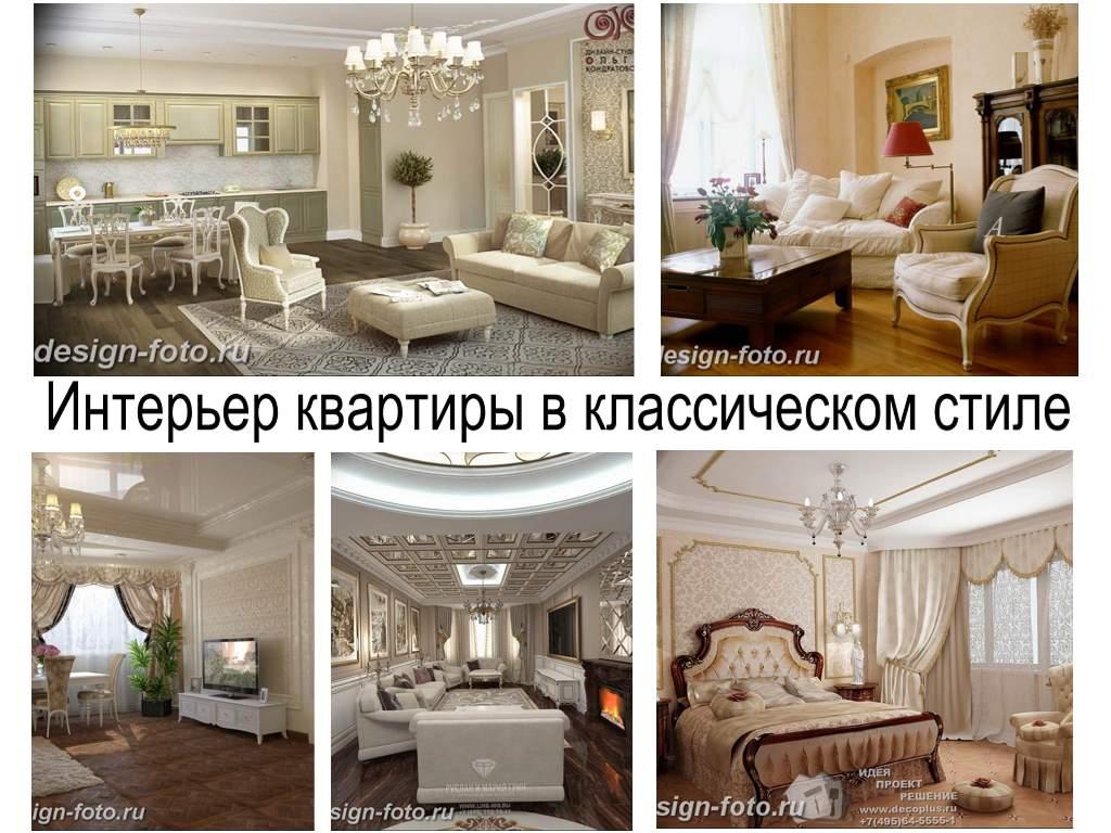 Интерьер квартиры в классическом стиле - информация и фото примеры проектов