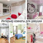 Интерьер комнаты для девушки - информация и фото примеры готовых проектов