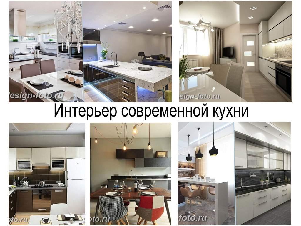 Интерьер современной кухни - особенности и фото примеры интересных проектов