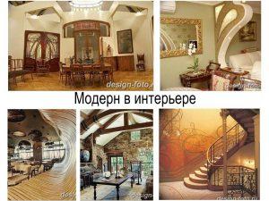Модерн в интерьере - особенности стиля и фото примеры