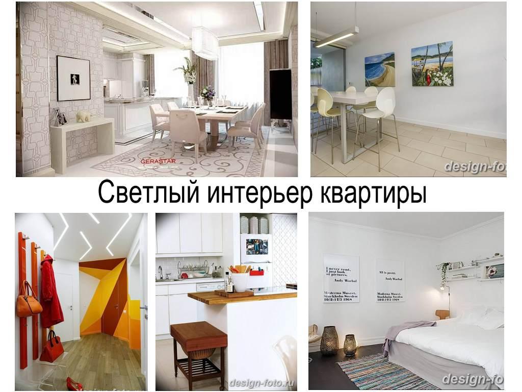 Светлый интерьер квартиры - фото примеры интересных проектов и идей