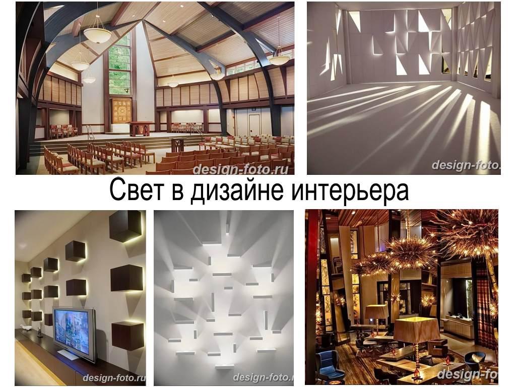 Свет в дизайне интерьера - информация и фото примеры готовых решений