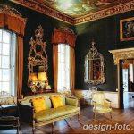 Фото Яркий стиль в интерьере 10.11.2018 №132 - Bright style in the interior - design-foto.ru