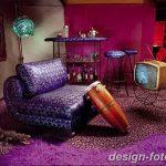 Фото Яркий стиль в интерьере 10.11.2018 №295 - Bright style in the interior - design-foto.ru