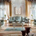 Фото Яркий стиль в интерьере 10.11.2018 №479 - Bright style in the interior - design-foto.ru