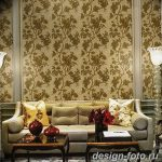 Фото Яркий стиль в интерьере 10.11.2018 №486 - Bright style in the interior - design-foto.ru