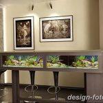фото Аквариум в интерьере 28.11.2018 №193 - photo Aquarium in the interior - design-foto.ru