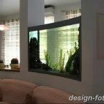 фото Аквариум в интерьере 28.11.2018 №216 - photo Aquarium in the interior - design-foto.ru