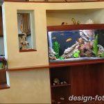 фото Аквариум в интерьере 28.11.2018 №279 - photo Aquarium in the interior - design-foto.ru