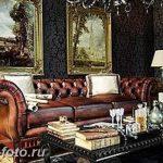 фото Английский стиль в инте 20.01.2019 №034 - English style in the interior - design-foto.ru