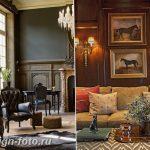 фото Английский стиль в инте 20.01.2019 №047 - English style in the interior - design-foto.ru