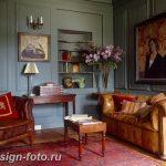 фото Английский стиль в инте 20.01.2019 №072 - English style in the interior - design-foto.ru