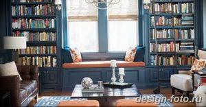 фото Интерьер библиотеки 28.11.2018 №253 - photo Library interior - design-foto.ru