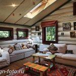 фото Интерьер дачи 21.01.2019 №008 - photo Interior cottages - design-foto.ru