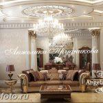 фото Интерьер квартиры в классическом стиле №022 - interior in classic - design-foto.ru