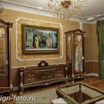 фото Интерьер квартиры в классическом стиле №043 - interior in classic - design-foto.ru