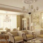 фото Интерьер квартиры в классическом стиле №051 - interior in classic - design-foto.ru