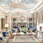 фото Интерьер квартиры в классическом стиле №052 - interior in classic - design-foto.ru