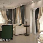 фото Интерьер квартиры в классическом стиле №105 - interior in classic - design-foto.ru