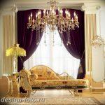 фото Интерьер квартиры в классическом стиле №174 - interior in classic - design-foto.ru