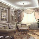 фото Интерьер квартиры в классическом стиле №181 - interior in classic - design-foto.ru